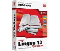 ABBYY Lingvo х3
