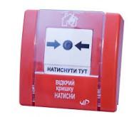 Сповіщувач пожежний ручний ИПР-1