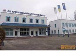 Система відеоспостереження на Красилівському агрегатному заводі.