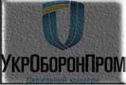"""УкрОборонПром"" - аккредитация ЧП ""Омега-Центр"""